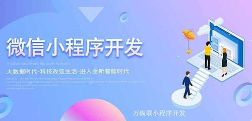 深圳微信小程序开发如何取得用户信任?