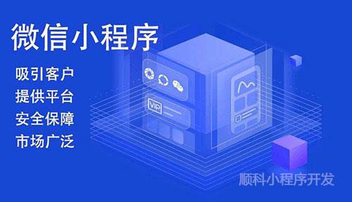 深圳微信小程序给连锁店带来了哪些价值?