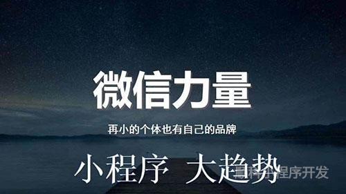 电商小程序你不知道的资讯信息,深圳开发公司小程序